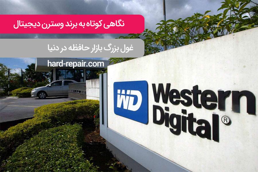 وسترن دیجیتال / western digital